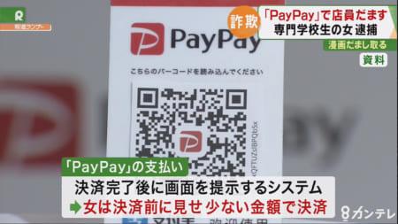paypay詐欺